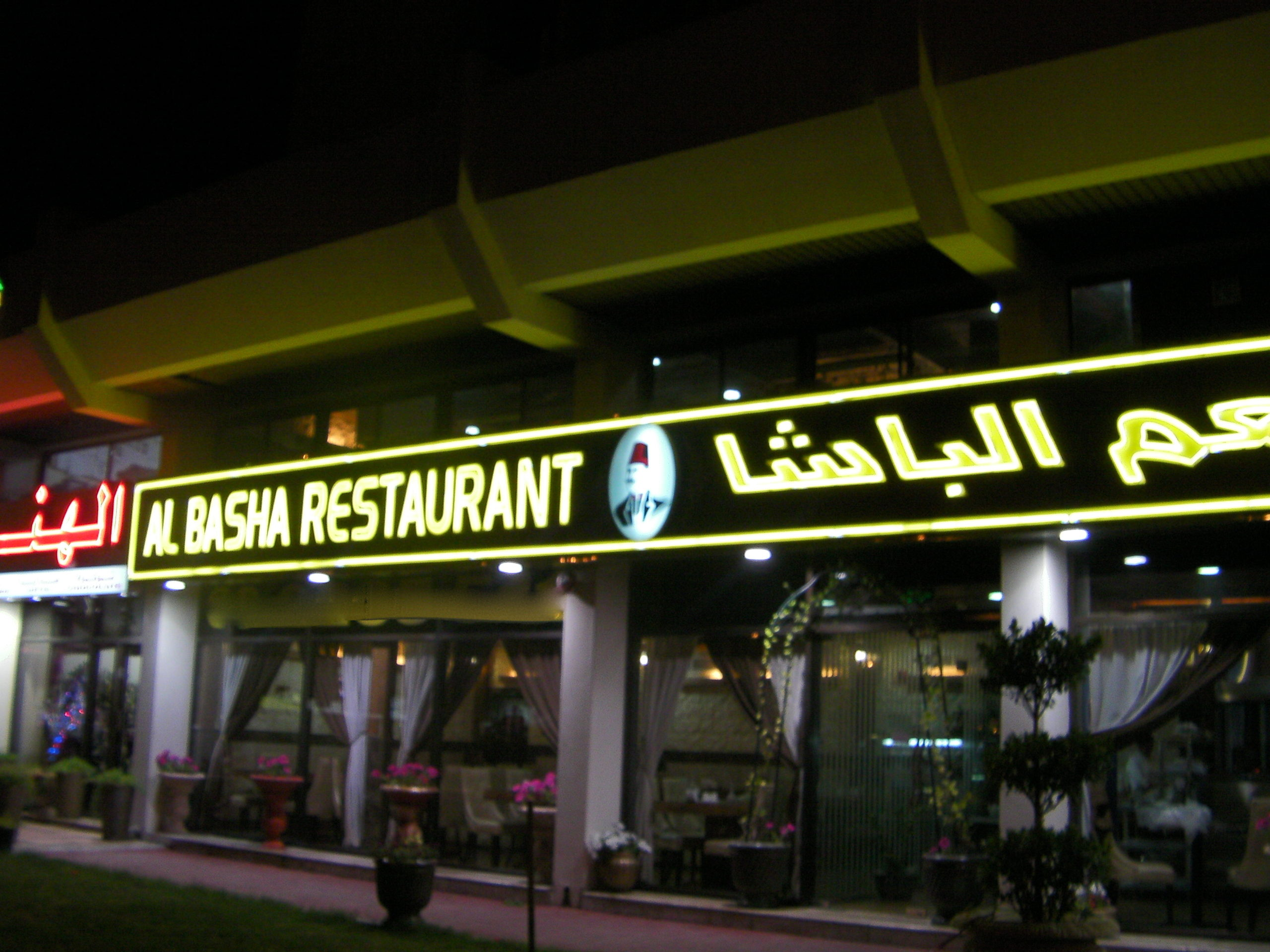 Al Basha Cuisine menu prices
